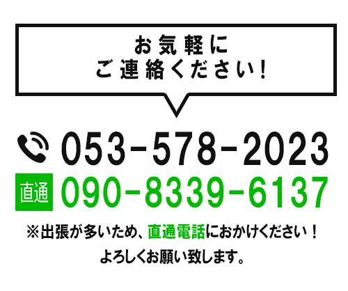 お問合せ電話番号の画像